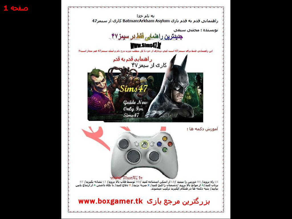 http://boxgamer.persiangig.com/image/1.JPG
